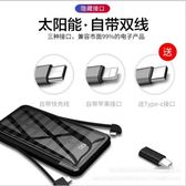 自帶線 太陽能移動電源10000毫安 三防超薄大容量適用於 蘋果安卓手機行動電源 小宅妮時尚