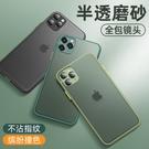 IPhone XR手機殼磨砂超薄 蘋果11Pro Max手機套 蘋果X/Xs Xs Max保護套 簡約iPhone6/6s/7/8保護殼