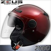 瑞獅 ZEUS 安全帽|23番 ZS-210BC 210BC 素色 酒紅 半罩 3/4罩 內藏墨鏡 雙鏡片 內襯可拆
