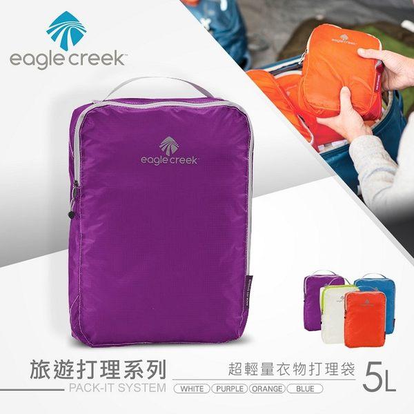 【美國Eagle Creek】超輕量衣物打理袋 5L(紫)