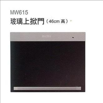 Baumatic 英國 寶瑪客 MW615  玻璃上掀門  【零利率】