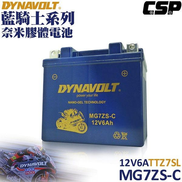 【DYNAVOLT 藍騎士】MG7ZS-C 奈米膠體電池/電瓶