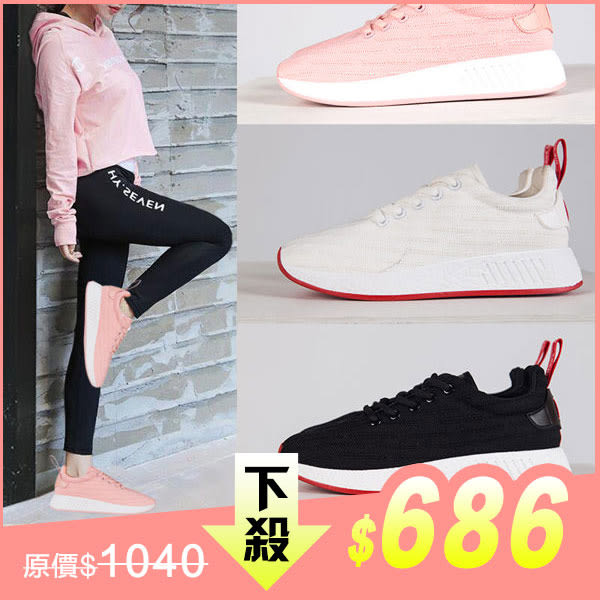 【35-40全尺碼】內增高球鞋 白色透氣舒服跑步鞋運動休閒鞋