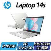 【HP 惠普】HP Laptop 14s-cf0071TX TW 星河銀◢14吋窄邊框高CP值筆電 ◣
