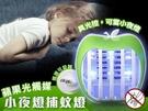 免運費 蘋果光控光觸媒捕蚊小夜燈/捕蚊燈/捕蚊器 LC-R01-1