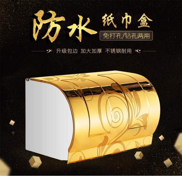 紙巾盒 衛生間廁所紙巾盒免打孔衛生紙盒置物架防水廁紙捲紙抽紙盒壁掛式 聖誕裝飾8折