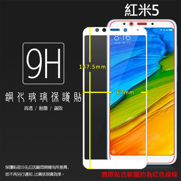 ▽MIUI Xiaomi 小米 紅米 5 MDG1 滿版 鋼化玻璃保護貼/9H/全螢幕/滿版玻璃/鋼貼/玻璃膜/保護膜