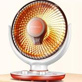 暖風機 電暖器小太陽取暖器家用節能省電烤火爐碳纖維電熱扇臺式暖風【快速出貨八折下殺】
