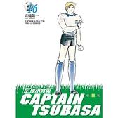 足球小將翼愛藏版(16)(首刷附錄版)