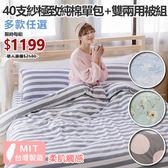 特殺↘【多款任選】100%天然極緻純棉3.5x6.2尺單人床包+舖棉兩用被套+枕套三件組(限2件內超取)