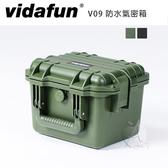 【A Shop】Vidafun系列防水箱 V09B 防水箱 攝影箱 工具箱 器材箱 儀器箱 / 長30cm