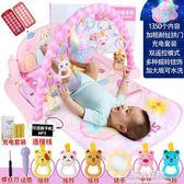 嬰兒腳踏鋼琴健身架器新生兒寶寶音樂游戲毯玩具0-1歲3-6-12個月 igo陽光好物
