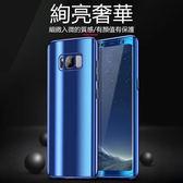 流光電鍍 三星 Galaxy Note8 手機殼 360全包 防摔 保護殼 硬殼 保護鏡頭 電鍍殼