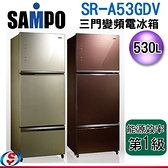 【信源電器】30公升 SAMPO聲寶三門變頻電冰箱SR-A53GDV(R7) /SR-A53GDV