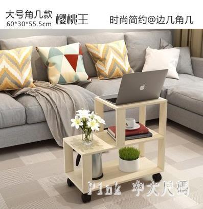 邊幾簡約現代可移動小戶型邊幾角幾家用小方桌子茶幾簡易家用沙發 JY7609【Pink中大尺碼】