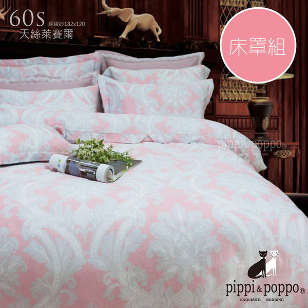 【pippi & poppo】悠然花意 60支天絲七件式床罩組(雙人標準5X6.2尺)