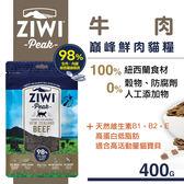 【SofyDOG】ZiwiPeak巔峰 98%鮮肉貓糧-牛肉(400g)