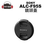 SONY 索尼 ALC-F95S 原廠鏡頭蓋 原廠鏡頭蓋 口徑95mm 原廠配件 SELP28135G