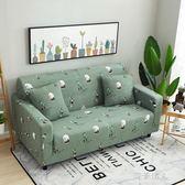訂製彈力萬能沙發套全包通用皮沙發罩全蓋舊沙發翻新布藝宜家雙人簡約 完美情人精品館