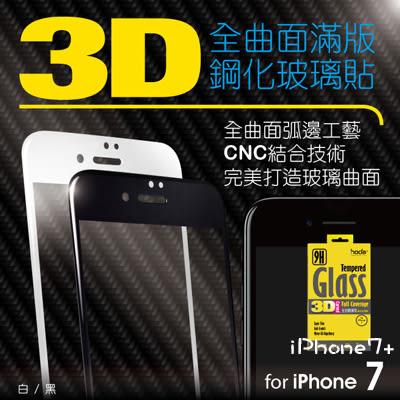 ☆加贈指環扣【Hoda】 蘋果iPhone 7 4.7吋 3D曲面滿版 9H鋼化玻璃螢幕保護貼 滿版覆蓋手感滑順