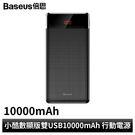 Baseus倍思 小酷數顯版雙USB10000mAh 行動電源