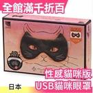 【性感貓咪版】日本 LOURDES ATEX AX-KX516貓咪眼罩 眼罩 母親節 送禮 按摩【小福部屋】