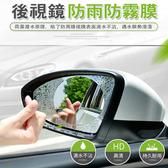 汽車後視鏡防雨膜 防霧膜 後視鏡貼 水貼膜 (2片入)橢圓形2入(15×10cm)