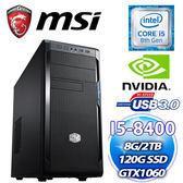 微星B360平台【極光電玩】Intel i5-8400六核 GTX1060獨顯  電競機【刷卡含稅價】