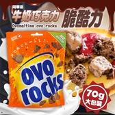 瑞士 Ovomaltine Oco Rocks 阿華田牛奶巧克力脆酷力 大包裝70g【櫻桃飾品】【31647】