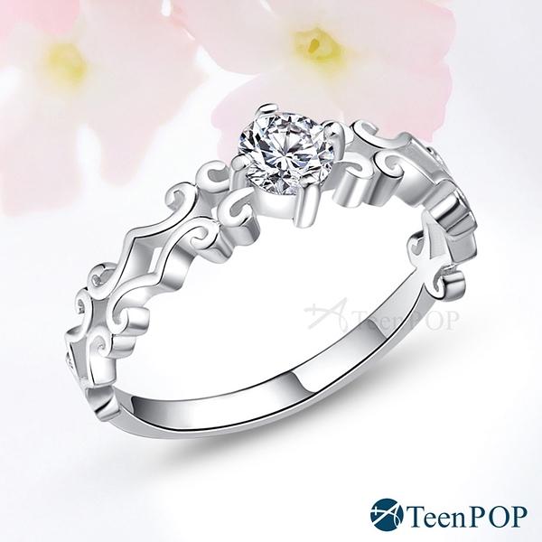 925純銀戒指 ATeenPOP 玩美耀眼 尾戒 單鑽戒指 情人節禮物 聖誕禮物