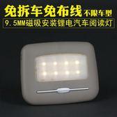 汽車內照明燈車頂燈LED改裝飾后備箱燈尾箱感應觸摸燈閱讀燈小夜