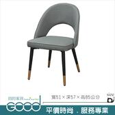 《固的家具GOOD》736-04-AM 太空椅/單只