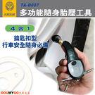 多功能隨身胎壓偵測工具4合1(可測PSI/BAR/KPA)數位顯示胎壓計【DouMyGo汽車百貨】
