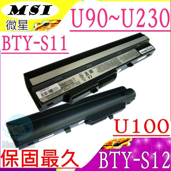 微星電池(保固最久/6芯/黑)-U90,U100電池,U110,U115,U120電池,BTY-S11,LG X110,XD110,MSI筆電電池