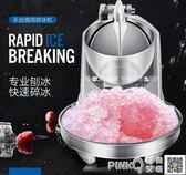 樂創刨冰機商用碎冰機大功率電動家用雪花機沙冰機奶茶店用冰沙機 【PINK Q】