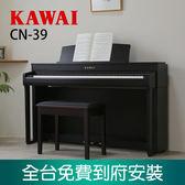 小叮噹的店 - KAWAI CN39 CN系列 88鍵 電鋼琴 數位鋼琴 原廠公司貨 加送好禮包