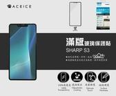 夏普Sharp AQUOS S3 FS8032《日本材料9H鋼化滿版玻璃貼玻璃膜》亮面螢幕玻璃保護貼玻璃保護膜鋼膜
