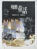 【書寶二手書T3/翻譯小說_BYA】殘酷童話_鄭清清, 倉橋由美子