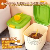 【培菓平價寵物網 】dyy》15公斤飼料桶附輪子附飼料勺