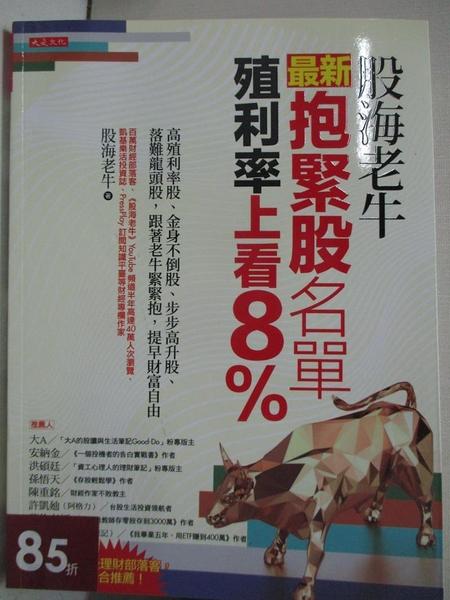 【書寶二手書T1/股票_D6W】股海老牛最新抱緊股名單,殖利率上看8%:高殖利率股、金身不倒