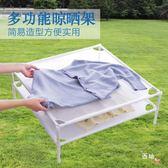 落地式晾曬網單層可疊加平鋪曬衣網五谷雜糧晾曬架毛衣晾衣服網兜XW 萊爾富免運