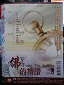 影音專賣店-O15-082-正版DVD*音樂【佛的禮讚/vol6】-國,粵,台語三合一經典佛曲