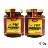 *限時特惠* 徠記XO干貝醬海鮮醬禮盒410g(2入裝)