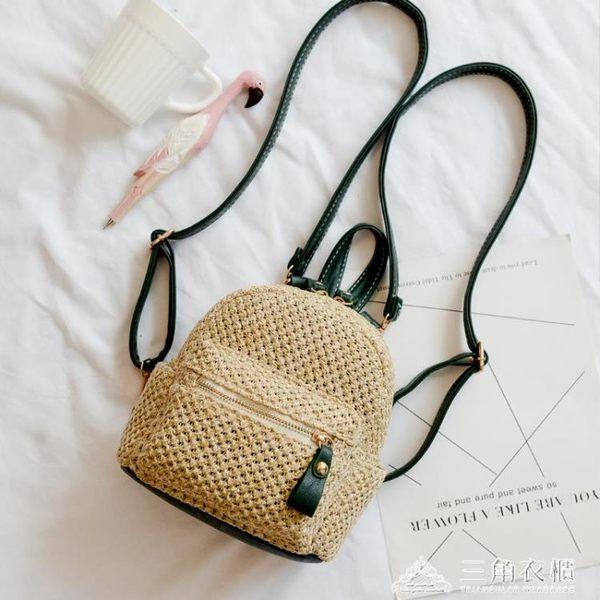 迷你雙肩包女韓版ulzzang草編包時尚編織背包休閒小包包 三角衣櫃