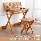 兒童書桌楠竹兒童學習桌兒童書桌可折疊小學生寫字桌學習桌椅組合套裝 LX【四月上新】