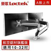 Loctek D7D 雙螢幕旗艦氣壓型螢幕支撐架