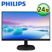 【PHILIPS 飛利浦】24型 IPS 液晶顯示器(243V7QDAB) 【贈收納購物袋】