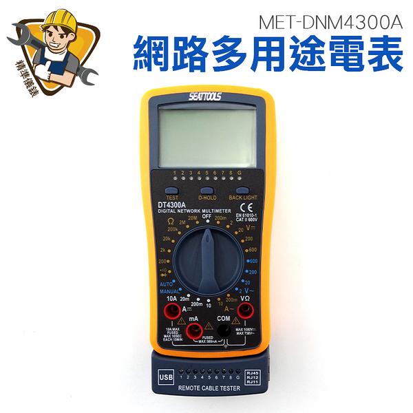 精準儀錶 DC鉤表 電阻/二極體/蜂鳴/交直流電壓/交直流電流 線序校對/電纜測試/背光 MET-DNM4300A