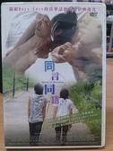 挖寶二手片-F04-051-正版DVD*日片【同言同語】-德山秀典*齋藤康嘉*松岡璃奈子