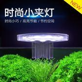 LED燈魚缸夾燈草缸燈防水小型燈迷你小夾燈水族箱水草燈